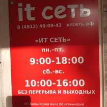 Сервизное обслуживание компьютерной и оргтехники, в Смоленске