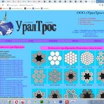 Создание сайтов и нестандартных программ, в Волгограде