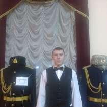 Ищу подругу, в г.Бердянск