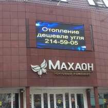 Видео экран на фасаде торгового комплекса, в Красноярске