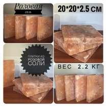 Плитка шлифованная из Памирской розовой соли20х20х2,5, в г.Ташкент
