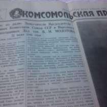 Газета, в Матвеевом Кургане