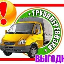 Грузоперевозки Могилев, РБ и РФ 5 тонн!!!!, в г.Могилёв