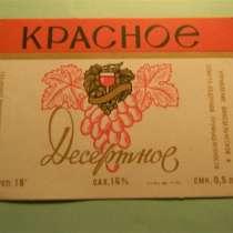 Этикетка винная.КРАСНОЕ Десертное,1963г,Управление винодельч, в г.Ереван