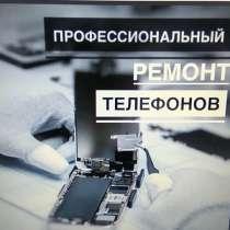 Ремонт смартфонов, в Нижнем Новгороде