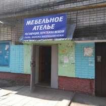 Перетяжка мягкой мебели Брянск, в Брянске