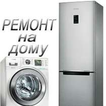 Ремонт Холодильников Стиральных машин, в Пятигорске