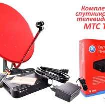 Спутниковая антенна МТС комплект, в г.Костанай