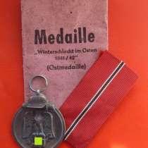 Германия медаль За Зимнюю кампанию на Восточном фронте пакет, в Орле