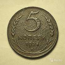 5 копеек 1924 года. Медь, в Смоленске