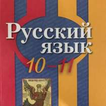Русский язык. 10-11 класс. Учебник. Базовый ур, в Волгограде
