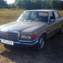 Мерседес Daimler-Benz 280 S w116 (шейховоз), в г.Горловка