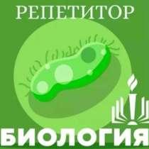 Репетитор по биологии, в г.Борисов