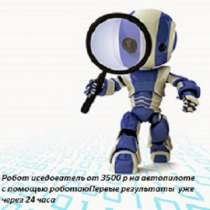 Робот Исследователь!3500 в день на продажах!, в Омске