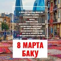 8 марта в Баку, в Нальчике