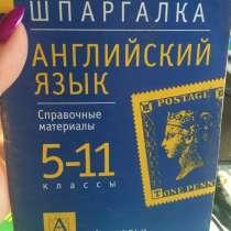 Справочник-шпаргалка, английский язык 5-11 класс, в Санкт-Петербурге