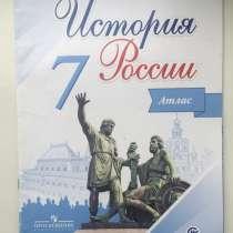Атлас по истории / 7 класс, в Челябинске