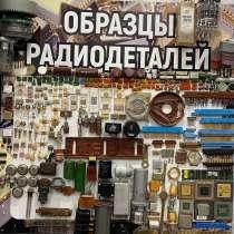СКУПКА РАДИО ДЕТАЛЕЙ, в Сочи