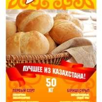 Мука пшеничная Сказка, отличный урожай 2019, в Омске
