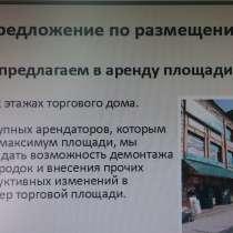 Аренда ТД Валентина (центральный рынок), в г.Усть-Каменогорск