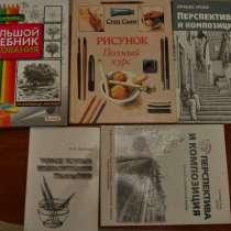 5 книг уроки по рисованию, в Санкт-Петербурге