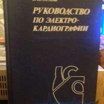 Руководство по электрокардиографии, в Москве