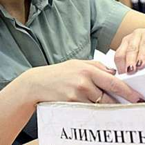 Алименты, расторжение брака, выселение, в Томске