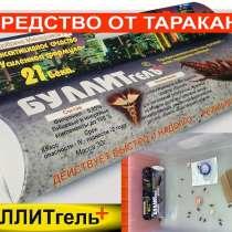 Средство от тараканов БУЛЛИТ гель+, в Краснодаре