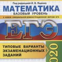ЕГЭ 2020. Математика. Базовый уровень. 50 вариантов, в Москве
