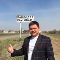 Руслан, 31 год, хочет пообщаться, в г.Павлодар