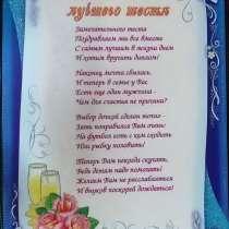 Свадебные дипломы 12шт, в г.Брест