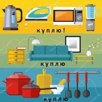 Куплю столы, ковры, холодильники, посуду и многое другое !, в г.Бишкек
