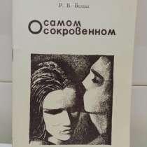 Л. Фотина, Р. Беледа. О самом сокровенном, в Москве