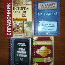 Справочники на ладони, в Москве