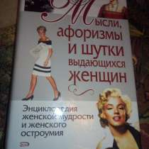 Мысли афоризмы и шутки выдающихся женщин, в г.Днепропетровск