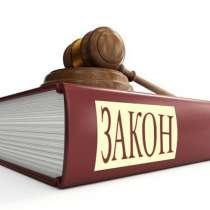 Юрист. Ведение арбитражных дел, в Томске