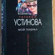 Татьяна Устинова, «Мой генерал», детектив, в твёрдой обложке, в Нижнем Новгороде