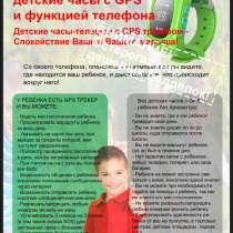 Безопасность Вашего ребенка и Ваше спокойствие! !!, в г.Актау