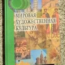 Книга мхк, в Краснодаре