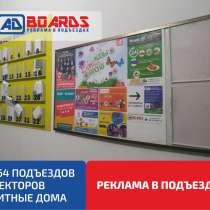 Рекламная компания AdBoards, в г.Бишкек