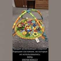 Продам развивающие коврики, в Петропавловск-Камчатском