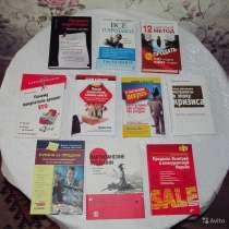 Книги: продажи, техники продаж, в Екатеринбурге