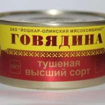 Тушенка говяжья Йошкар-Ора. Высший сорт, в Омске