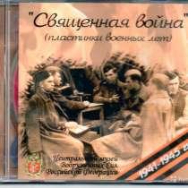 CD Священная война (Пластинки военных лет), в Москве