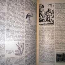 Большая советская энциклопедия, 3е издание, в Москве