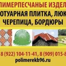 плитка полимерпесчаня тротуарная, в Екатеринбурге