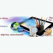 Разработка сайтов. Адаптивный дизайн, в Москве