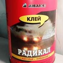 Клей Радикал, 1 л. (морозо-бензостойкий), в Москве