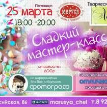 Тортики из конфет, в Челябинске
