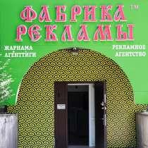 SMM продвижение товаров и услуг в социальных сетях, в г.Бишкек